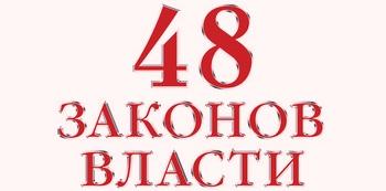 48-Zakonov-vlasti-na-angliyskom